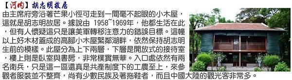 旅遊手冊-河內景點簡介-胡志明故居.jpg