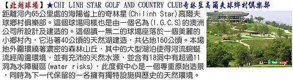 CHI LINH STAR GOLF奇林星高爾夫球.JPG
