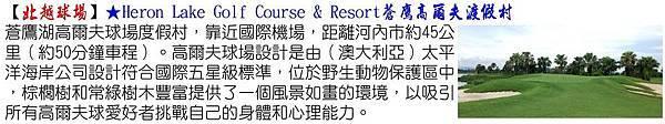 Heron Lake Golf蒼鷹高爾夫渡假村.JPG