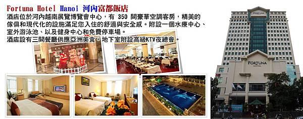 痞客邦-河內-四星酒店-Fortuna Hotel Hanoi .jpg