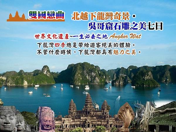 痞客邦-各行程廣告大圖-行程-雙國戀曲-1.jpg