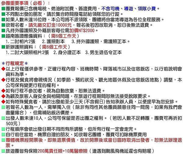 痞客邦-行程用-參團重要事項-移動VILLA版-.jpg