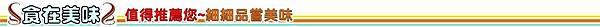 行程用-分隔標題X6-食在美味.jpg