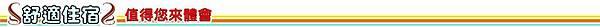 行程用-分隔標題X6-舒適住宿.jpg