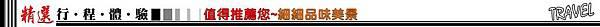 行程用-分隔標題X6-精選.jpg