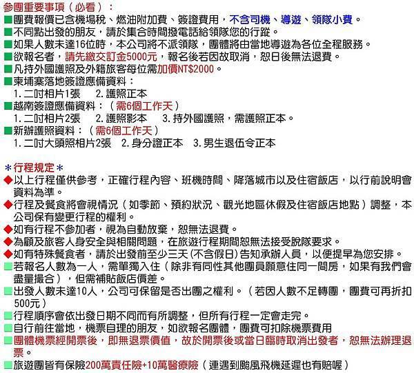 痞客邦-行程用-注意事項-越南柬埔寨-參團重要事項.jpg