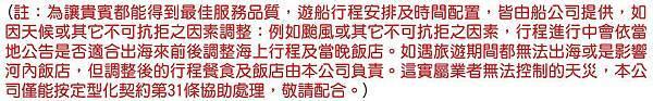 痞客邦-行程用-移動VILLA-船公司說明-.jpg