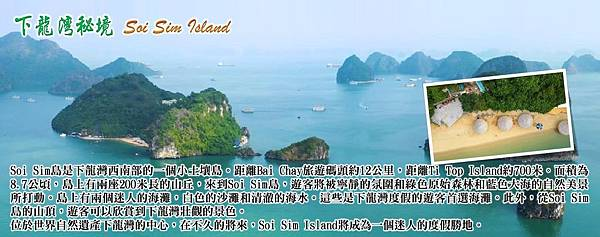 行程用-北越-景點簡介H40-Soi Sim Island.jpg