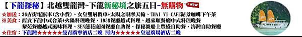 痞客邦-北越-JOIN動態-下龍探秘.jpg