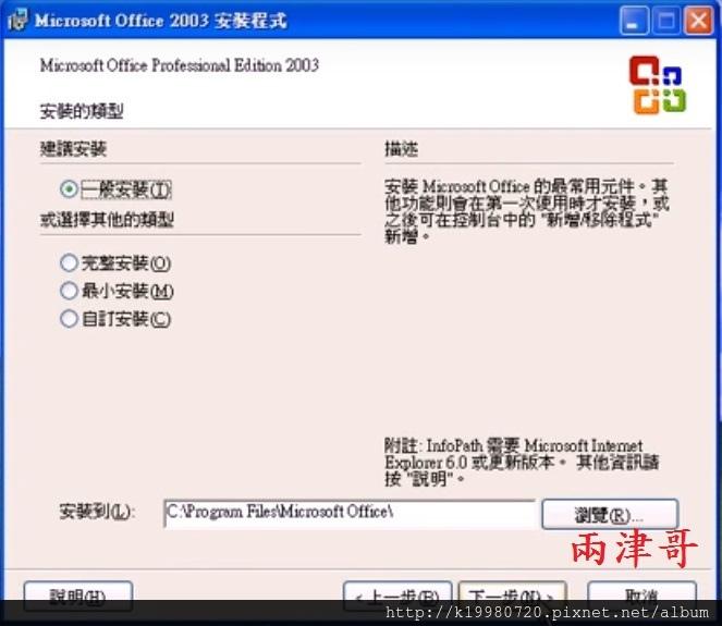 Microsoft Office 2003 繁中】Microsoft Office 2003 繁中完整圖
