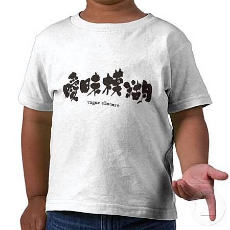kanji_vague_obscure_曖昧模糊_t_shirts-r4fa685169f1b421e824ecb70e2676f99_f0c6d_512
