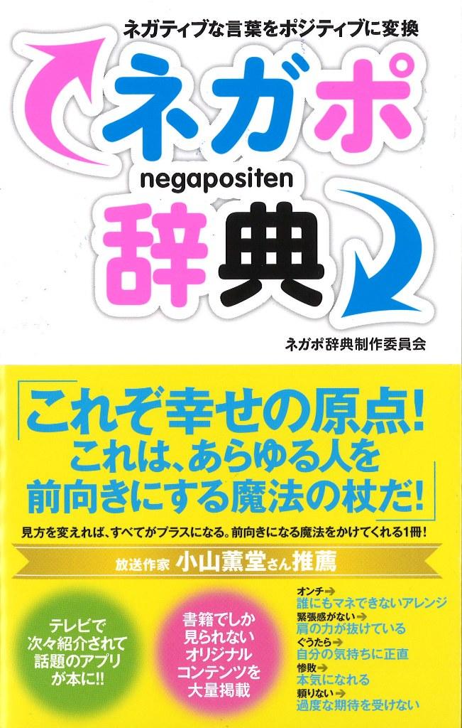 negapo_jiten
