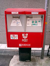 200px-Japan_Mailbox_Red