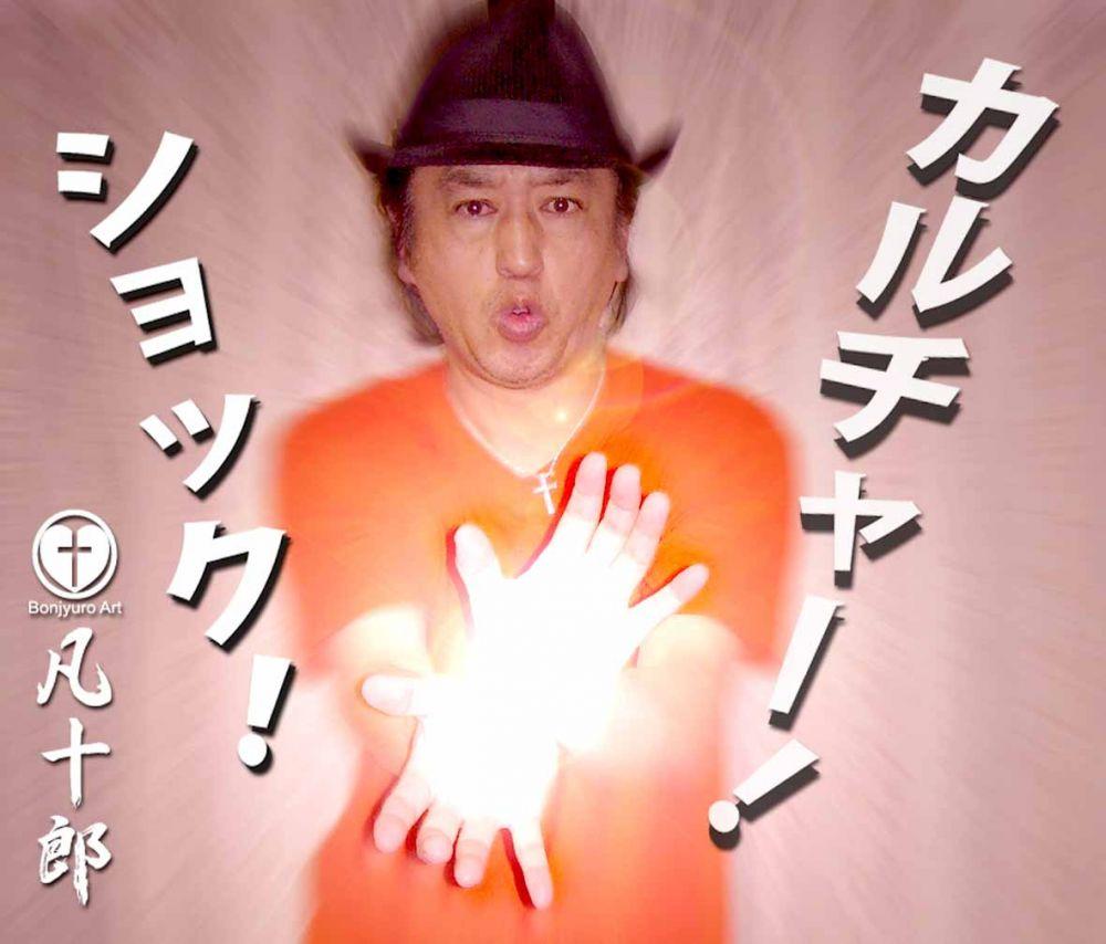 276_shock!J