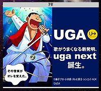 200px-ジャイアン@UGA