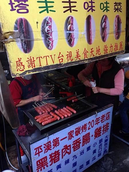 平溪碳烤香腸 1.JPG