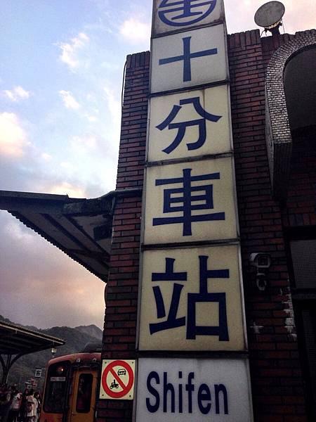 十分車站 1.JPG