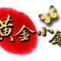 黃金小鎮logo.jpg