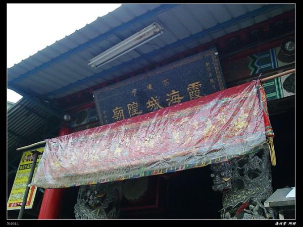 高雄市 霞海城隍廟