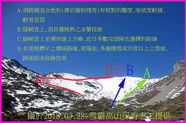雪山路徑圖.jpg