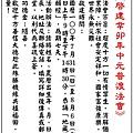 2011年中元法會7天
