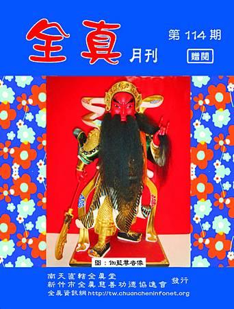 全真月刊No.114