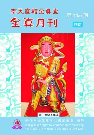 全真月刊No.115