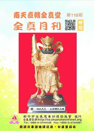 全真月刊No.118