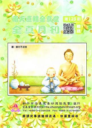 全真月刊No.125.jpg