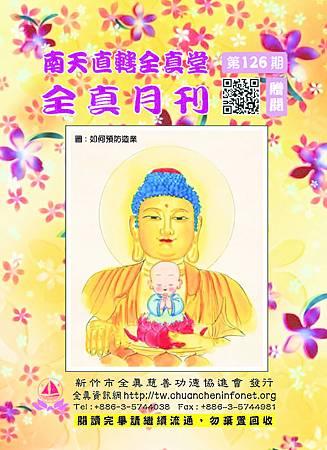 全真月刊No.126