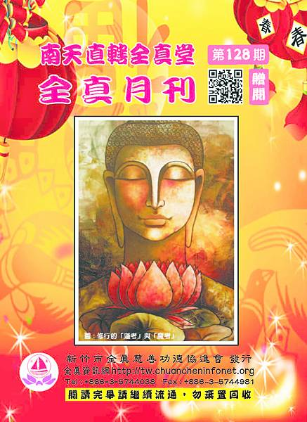 全真月刊No.128