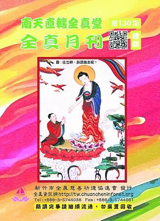 全真月刊No.130