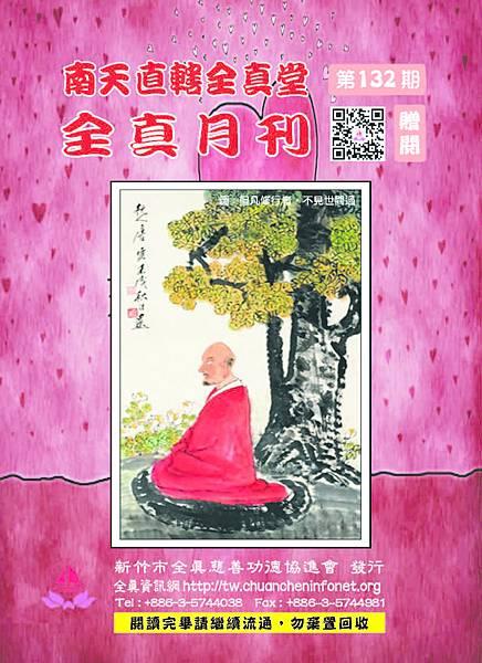 全真月刊No.132