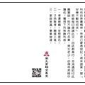 文昌帝君陰騭文(注音)反面.jpg