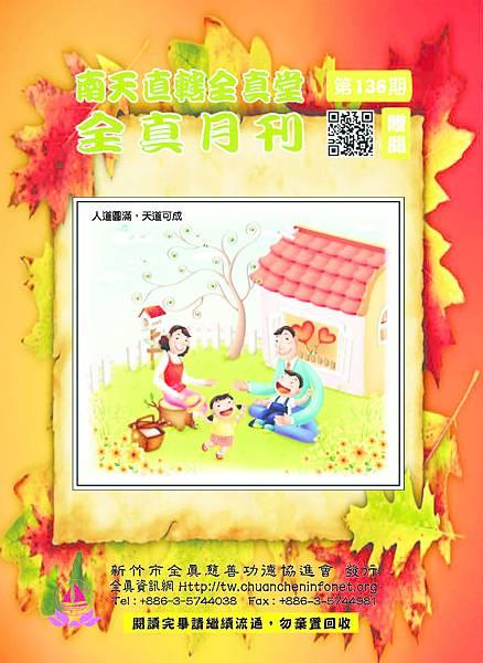 全真月刊No.136.jpg