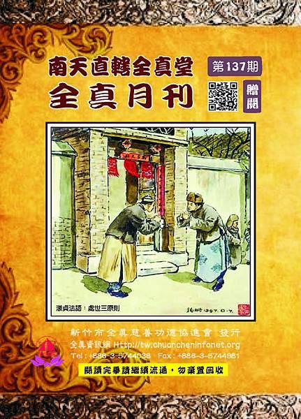 全真月刊No.137