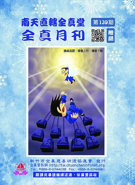 全真月刊No.139.jpg