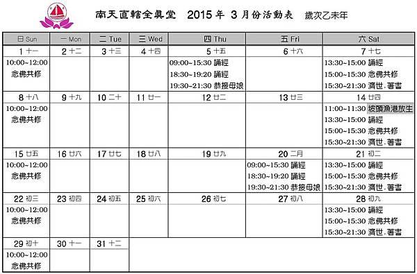 全真堂2015年3月行事曆.jpg