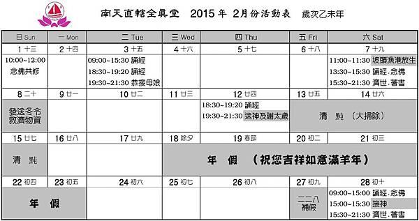 全真堂2015年2月行事曆.jpg