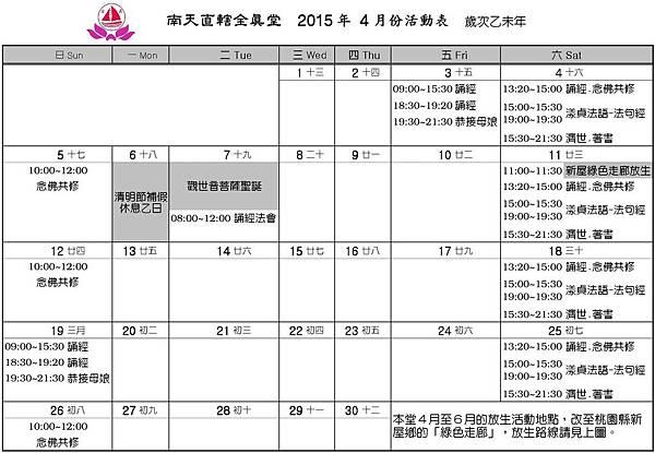 全真堂2015年4月行事曆.jpg