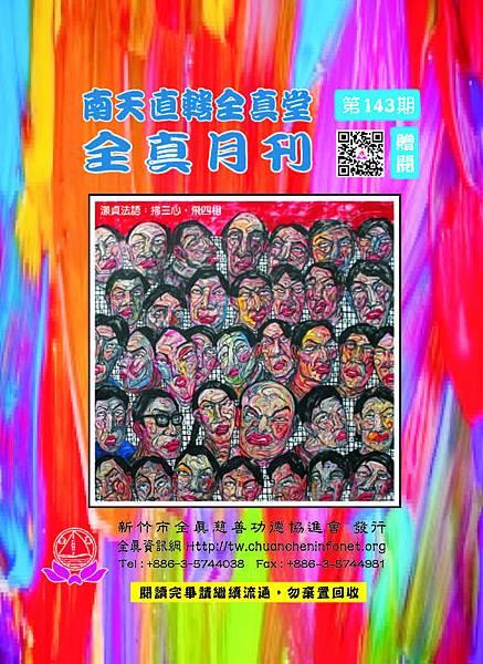 全真月刊No.143.jpg