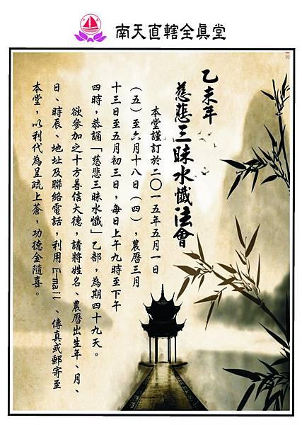2015年慈悲三昧水懺法會公告.jpg