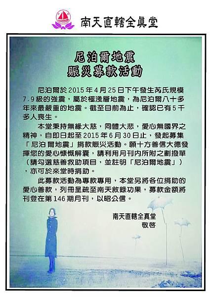 2015年尼泊爾地震賑災募款公告.jpg
