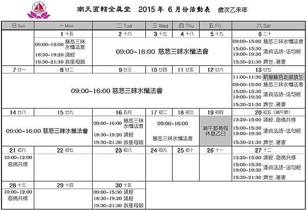 全真堂2015年6月行事曆.jpg