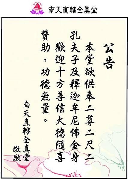 2015年供奉孔夫子&釋迦牟尼佛金身公告.jpg