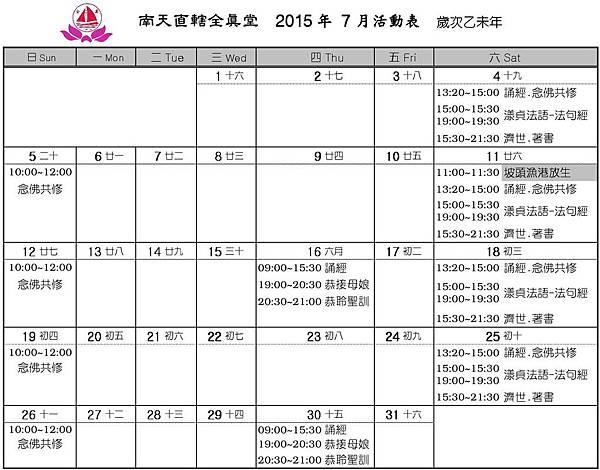 全真堂2015年7月行事曆