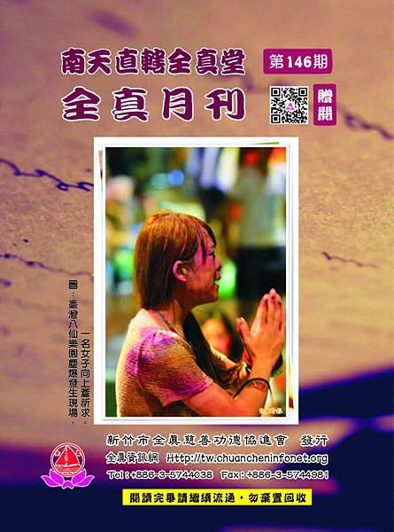 全真月刊No.146