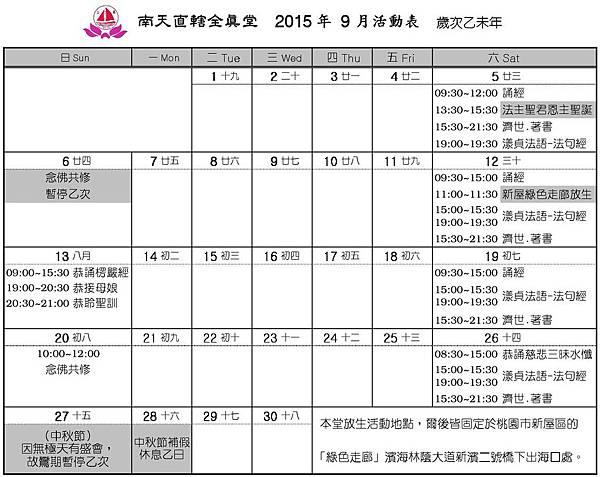 全真堂2015年9月行事曆.jpg