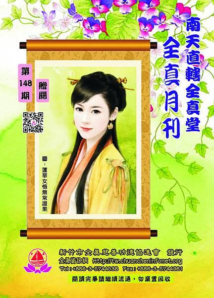 全真月刊No.148.jpg