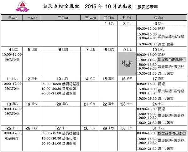 全真堂2015年10月行事曆.jpg
